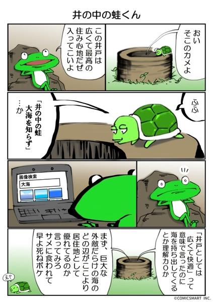 い の 中 の 蛙 大海 を 知らず