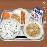 昭和の隠れヒット給食「大豆とイリコのカリカリ」って?[レシピ掲載]