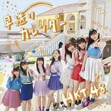 【ビルボード】HKT48「早送りカレンダー」17.3万枚を売り上げて総合首位に初登場 SingTuyo「KISS is my life.」ダウンロード1位&ラジオ5位&Twitter2位で総合3位に