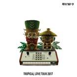 電気グルーヴのツアー【TROPICAL LOVE TOUR】BD&DVD化! ライブ映像も一部公開