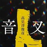 THE ALFEE高見沢俊彦 デビュー小説『音叉』表紙はホログラムを全体に施した華やかなデザイン