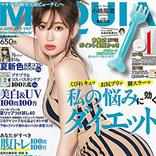 小嶋陽菜の「30代」への向き合い方がかっこいい! 長澤まさみ、綾瀬はるか、新垣結衣も「30代」を前向きに捉えるメッセージ