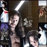 エンターテイメント和太鼓集団・「DRUM TAO」2018年の新作が5月に大分県、7月に東京で開幕!