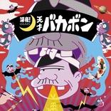 TVアニメ『深夜!天才バカボン』メインキャラクター声優7名を発表 バカボンのパパは古田新太