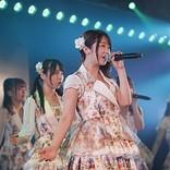 <ライブレポート>AKB48、峯岸チームK【最終ベルが鳴る】公演千秋楽&田野優花卒業公演開催
