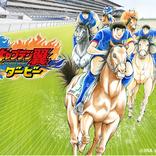 立花兄弟は馬とスカイラブハリケーン JRA、翼くんたちがジョッキーになって必殺シュートを放つ「キャプテン翼ダービー」開催