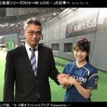 モー娘。牧野真莉愛、日ハム・木田GM補佐と握手「まりあにも幸運ありがとう」