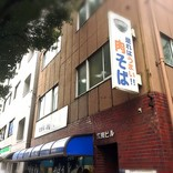 東京が世界に誇る最高の立ち食い蕎麦!ド迫力の超極厚な豚の角煮を堪能できる立ち食いそば店「豊しま 飯田橋店 」