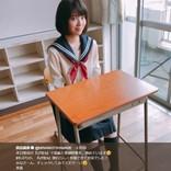 """浜辺美波""""平成最後の正統派女優""""として雑誌表紙に セーラー服姿も披露"""