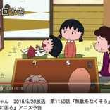 西城秀樹さん死去に『ちびまる子ちゃん』ファン衝撃 「偶然の一致」に悲しみも