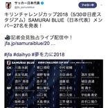 サッカー日本代表、ガーナ戦に挑む27名が発表 / 新体制メンバーにネットの反応は?