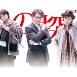 「優れた声優は、優れた俳優」ベテラン声優とスタッフが不可能を可能にした実写映画『D5 5人の探偵』監督GEN TAKAHASHIインタビュー