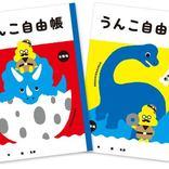 見た目は恐竜のうんこ、味は甘いかりんとう!うんこ先生×『世界一受けたい授業 THE LIVE 恐竜に会える夏!』会場限定グッズを発売へ
