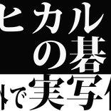 【マジか】『ヒカルの碁』が実写化発表! ヒカルを20才俳優、佐為は19才が演じるという噂 / 1年の交渉のすえ中国でネットドラマに