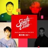 ナム・テヒョン率いるロックバンド、South Club JAPAN 1st TOUR 2018 -夏の思い出- 開催決定!