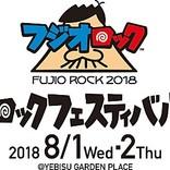 電気グルーヴ、矢野顕子、THE BEATNIKSら出演【フジオロックフェスティバル2018】開催決定