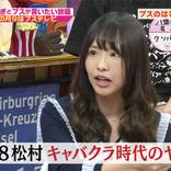 SKE48 松村香織、キャバクラ時代のヤバい話を告白