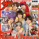 King & Princeを大特集!両面ポスターも付属の「週刊ザテレビジョン」が23日発売