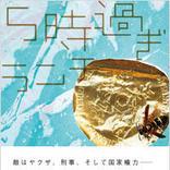 【今週はこれを読め! エンタメ編】定時にお昼が食べられないお仕事短編集~羽田圭介『5時過ぎランチ』