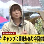 hitomi エイベックス・マネジメント学園にhitomiが初登場!GO OUT JAMBOREE 2018を大調査!