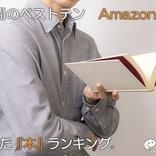 1年間で売れた『本』のランキング・ベスト10を発表! Amazonで売れたのはコレだ!