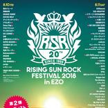エレカシ、the pillows、電グル、水カンら 『RISING SUN ROCK FESTIVAL』第2弾出演アーティスト25組を発表