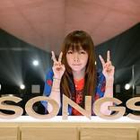 aiko『SONGS』で20周年記念スペシャルライブ