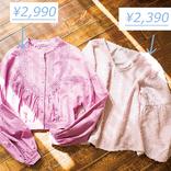 通販ブランドも参戦!「3000円+taxで買える♡」 夏のトレンドアイテム