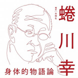 故・蜷川幸雄さんが生前に語った「身体」「物語」についての考察をまとめた書籍が発売に