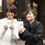 男性声優2人のファッション新企画DVD誕生! 第1弾は森久保祥太郎×八代拓「夜のBARデート」テーマにコーデSHOW