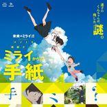 細田守監督の最新作『未来のミライ』コラボレーション謎解きイベントが誕生! ナゾトキ周遊ゲーム『ミライからの手紙』が開催へ