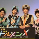志尊淳、4人組アイドルとして生歌披露「楽しめたらいいなと」