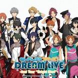 """『あんさんぶるスターズ!DREAM LIVE -2nd Tour """"Bright Star!""""-』のライブ・ビューイング開催決定!"""