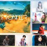 アジア3都市を巡る『FRONTIER』に鈴木このみ、やなぎなぎ、CHiCO with HoneyWorksら決定