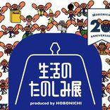 ほぼ日創刊20周年記念!「第3回 生活のたのしみ展」恵比寿で開催