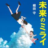 細田守監督の原作&ノベライズ小説が初の電子書籍化!