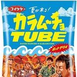 TUBE、湖池屋『カラムーチョ』とコラボ! 大ヒット曲&新曲をオマージュ