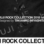 フジロック・ブランドが発信するファッションとメッセージ『フジロック・コレクション』再始動