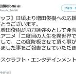 秋アニメ『二度目の人生を異世界で』の主要キャストが続々と降板 原作者のヘイトスピーチが原因か