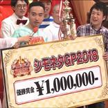 かもめんたる「シモネタで100万もらえるって夢ある!」