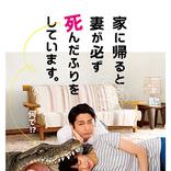 榮倉奈々の数々の「かわいい死んだふり」が堪能できる映画