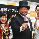 """髭男爵・山田ルイ53世の才能が想像の範疇を超えていた。旬の時期を過ぎても人生は続いていく――『一発屋芸人列伝』が覗かせる""""それぞれの人生"""""""