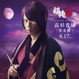 堂本剛、『銀魂2(仮)』で高杉晋助役を続投 キャラクタービジュアル到着