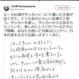 【感動】大杉漣さんの『直筆メッセージ』が公開される / ネットの声「漣さんらしくて泣ける」「人柄が伝わってくる」など