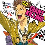 週末はサッカー漫画!『GIANT KILLING』『さよなら私のクラマー』が期間限定無料に!