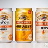 【飲み比べ】新商品『超芳醇』と『匠の冴(さえ)』が加わった『一番搾り』ブランド。美味しい1杯を求めて3種飲み比べ【比較】