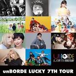 unBORDE、オールスターが出演する設立7周年記念、7大都市ライブハウス・ツアーが決定