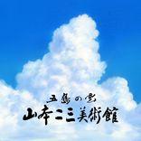 『天空の城ラピュタ』などの美術監督・山本二三氏の美術館が7/1にオープン