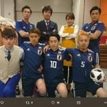 サッカーW杯、日本代表の2ゴールを「ものまねJAPAN」が再現 出演オファー続く