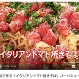 """この夏試したい!超簡単アレンジレシピ『イタリアントマト焼きそば』を""""千原ジュニア公認バーベキューの達人""""が伝授"""